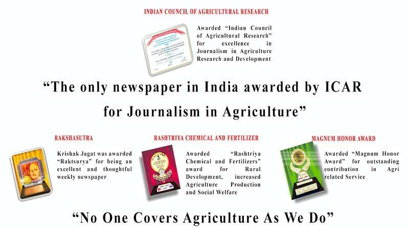 Krishak Jagat Awards