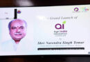 Virtual Agri-hackathon Atmanirbhar Krishi inaugurated